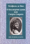 Купить книгу Теофиль де Вио - О бессмертии души или Смерть Сократа