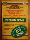 Купить книгу  - Единственные реальные варианты заданий для подготовки к единому государственному экзамену. ЕГЭ-2006. Русский язык