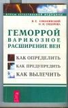 Купить книгу Соколинский В. Е., Сидорова О. Н. - Геморрой. Варикозное расширение вен. Как определить, как предупредить, как вылечить.