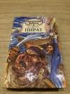 Купить книгу Вальтер Скотт - Пират