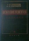 Купить книгу Анцупов, А.Я. - Конфликтология