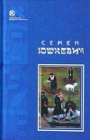 Купить книгу Семен Юшкевич - Еврейское счастье