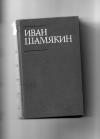 Шамякин И. - Собрание сочинений в шести томах. Том 5. Торговка и поэт. Возьму твою боль.