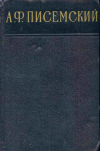 купить книгу Писемский, А. Ф. - Собрание сочинений в 3 томах. Том 2. Рассказы, очерки