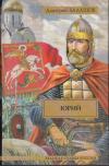 Купить книгу Балашов, Д.М. - Юрий