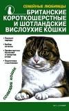 купить книгу Крылова Н. - Британские короткошерстные и шотландские вислоухие кошки