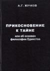 Купить книгу А. Г. Жучков - Прикосновение к тайне или об основах философии Единства