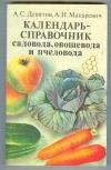 Купить книгу Девятов А. С., Макаревич А. И. - Календарь-справочник садовода, овощевода и пчеловода.