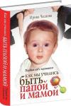 Купить книгу Ирина Чеснова - Первый год с малышом. Как мы учились быть папой и мамой
