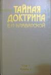 Купить книгу Блаватская, Е.П. - Тайная доктрина