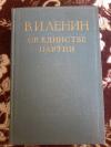 Купить книгу Ленин В. И. - Об единстве партии