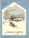 Купить книгу  - Зимняя дорога