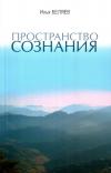 Купить книгу Илья Беляев - Пространство сознания