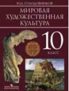 Купить книгу Солодовников, Ю.А. - Мировая художественная культура 10 кл. Учебник