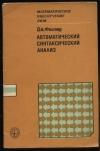 Купить книгу Фостер Дж. - Автоматический синтаксический анализ. Серия: Математическое обеспечение ЭВМ.