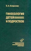 Купить книгу Богданова Е. А. - Гинекология детей и подростков