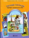 Купить книгу Бунеев, Р.Н. - Летняя тетрадь будущего четвероклассника