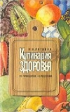 Купить книгу Литвина И. И. - Кулинария здоровья. От принципов к рецептам