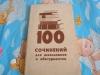 д. пупин. - 100 сочинений для школьников и абитуриентов