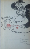 Купить книгу Курочкин В. С. - Стихотворения.