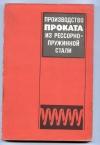 Купить книгу  - Производство проката и рессорно-пружинной стали.