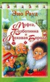 Купить книгу Эно Рауд - Муфта, Полботинка и Моховая Борода