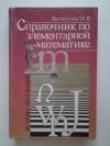 купить книгу Выгодский М. Я. - Справочник по элементарной математике