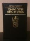 Купить книгу Раушнинг, Герман - Говорит Гитлер. Зверь из бездны