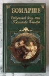 Купить книгу Бомарше Пьер-Огюстен Карон де - Безумный день, или Женитьба Фигаро