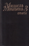 Купить книгу Мишель Монтень - Опыты. Избранные произведения в 3 томах