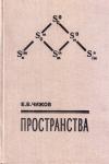 Купить книгу Е. Б. Чижов - Пространства