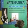 Купить книгу Захарова О. А. - Математика в практических заданиях. 4 класс: тетрадь для самостоятельной работы 3