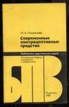 Мануилова И. А. - Современные контрацептивные средства. Серия: Библиотека практического врача.