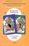 Купить книгу Вахрушев, А.А. - Здравствуй, мир! Окружающий мир для дошкольников. Методические рекомендации для воспитателей и учителей