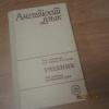 Купить книгу Андрианова Л. Н. Багрова Н. Ю. Ершова Э. В. - Английский язык. Учебник для заочных технических вузов.