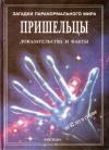 Купить книгу Филиппа Уингейт - Пришельцы. Доказательства и факты