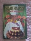 Купить книгу Сост. Иванова В. В. - Кулинария. Готовят дети: Сборник