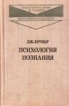 Купить книгу Джером Брунер - Психология познания. За пределами непосредственной информации