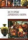 """купить книгу Чудина Ю. Ю. - """"История Древнего мира"""""""