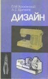 Купить книгу Холмянский, Л.М. - Дизайн