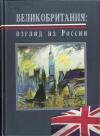 Александр Зырянов - Великобритания: взгляд из России