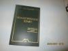 Купить книгу Веденин Н. Н. - Экологическое право