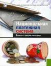Купить книгу Воронин, А.С. - Национальная платежная система. Бизнес-энциклопедия
