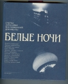 Купить книгу  - Белые ночи. 1989. Очерки, зарисовки, воспоминания, документы.