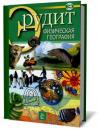 Купить книгу [автор не указан] - Физическая география