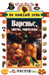 Купить книгу Андрей Евгеньевич Лапшин - Варенье, джемы, мармелады