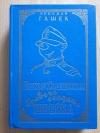 Купить книгу Гашек Ярослав - Похождения бравого солдата Швейка