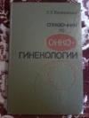 Купить книгу Вишневская Е. Е. - Справочник по онкогинекологии