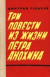 Купить книгу Гусаров, Д.Я. - Три повести из жизни Петра Анохина