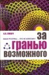 Купить книгу А. В. Лихач - За гранью возможного